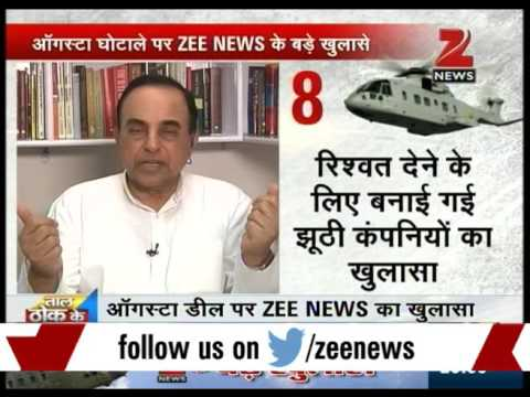 Subramanian Swamy speaks about AgustaWestland chopper scam and Sonia Gandhi