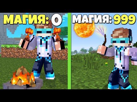 КАК СТАТЬ ВОЛШЕБНИКОМ ВСЕЯДНЫМ В МАЙНКРАФТ ► Обзор интересного мода Minecraft