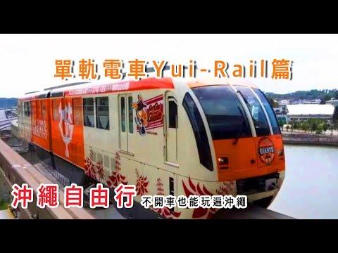【沖繩自由行交通】單軌電車Yui-Rail ,不開車也能玩遍沖繩!