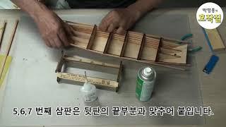 거북선 1 65 축척 모형 만들기 1 Making Tu…