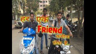 her ek friend kamina hota hai... RRM KI VINES