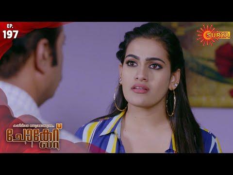 Chocolate - Episode 197 | 25th Feb 2020 | Surya TV Serial | Malayalam Serial