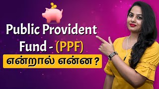 Public Provident Fund in Tamil | PPF Account Details in Tamil | PPF in Tamil | IndianMoney Tamil