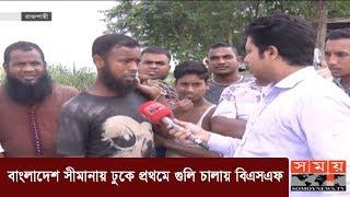 SOMOY TV | বিএসএফ বাংলাদেশ সীমানায় ঢুকেই গালাগালি শুরু করে!