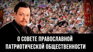 Протоиерей Всеволод Чаплин  Владимир Семенко  О Совете православной патриотической общественности