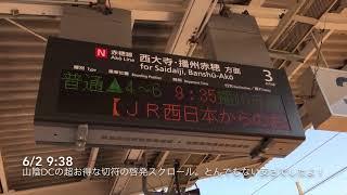東岡山駅の発車標のスクロール集 2018.4〜2018.7