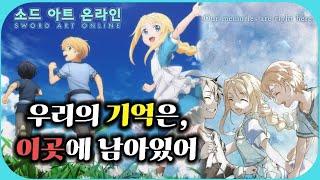 """【소아온 4기 WoU 23화】 """"우리의 기억은 이곳에 남아있어"""" 앨리시제이션 완결!"""