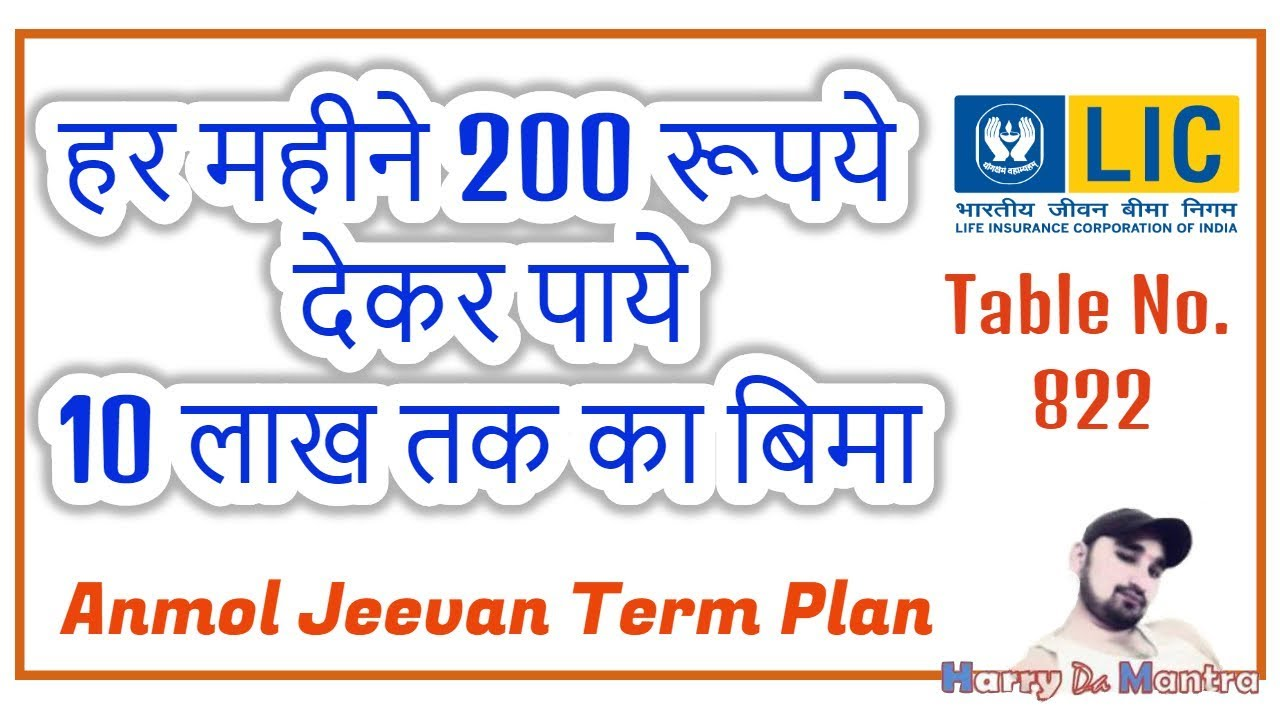 Best Term Insurance Plan of LIC  Anmol Jeevan Term Plan of ...