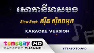 សោភានីមាសបង - Slow Rock - ខារ៉ាអូខេ ភ្លេងសុទ្ធ [Tonsaay Karaoke]