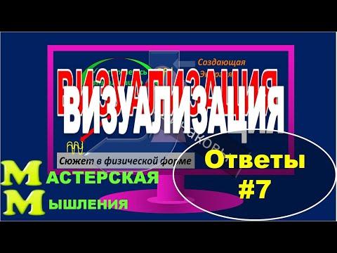 ВИЗУАЛИЗАЦИЯ И ЭМОЦИИ // ОТВЕТЫ НА ВОПРОСЫ #7