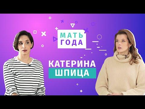 Катерина Шпица: ГВ на съемочной площадке, самоконтроль, правила отношений с мужчиной
