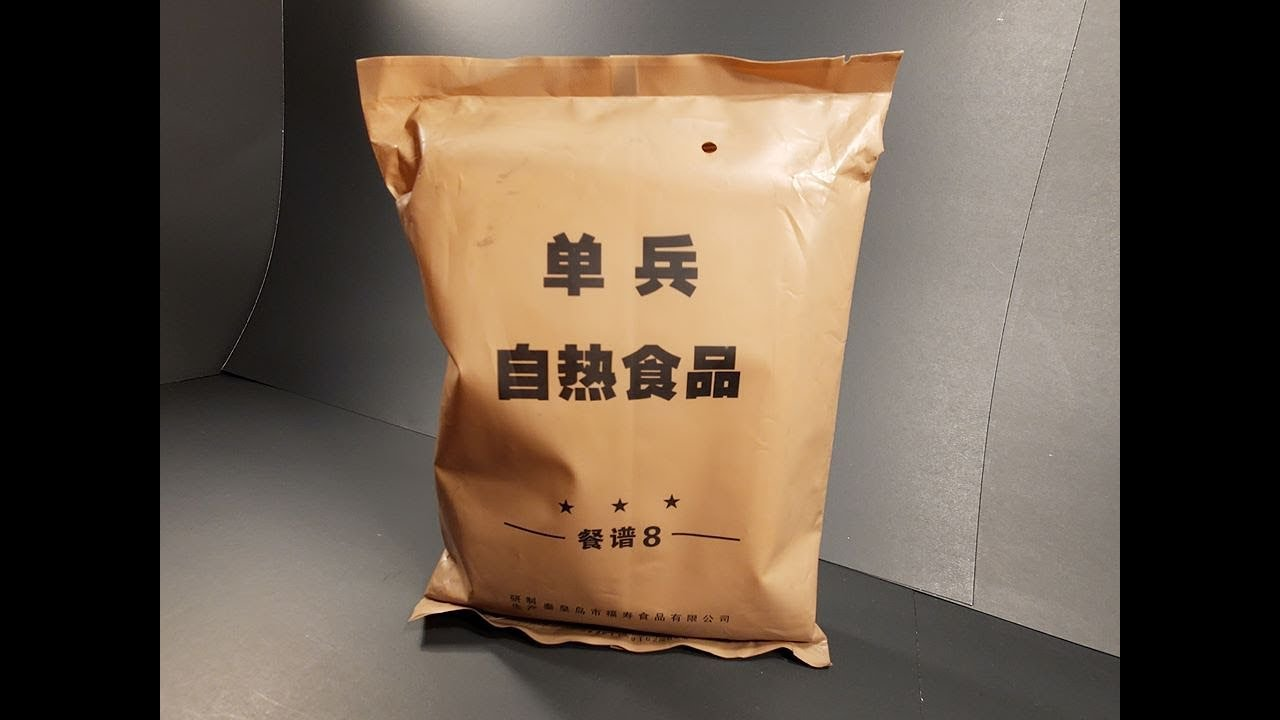 Download 2018 Chinese PLA Type 17 Individual Heating Meal MRE Review Taste Testing