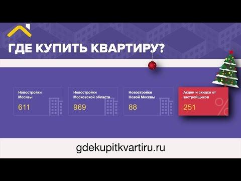 Купить квартиру в новостройке в Москве дешево - 44