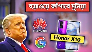 Honor X10 budget 5g | Harmony os এবারে কম্পিউটারে সরাবে বাকিদের | Huawei vs Google