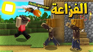 ماين كرافت سلاح فورت نايت ضد الفزاعة🎃 - JackLauncher Vs Scarecrows