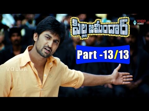 Pilla Zamindar Telugu Full Movie Parts 13/13 || Nani, Hari priya, Bindu Madhavi || 2016 from YouTube · Duration:  12 minutes 38 seconds