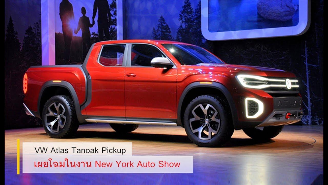 ปิคอัพต้นแบบ VW Atlas Tanoak Pickup ยัดเครื่อง 3.6 ลิตร V6 | MZ Crazy Cars