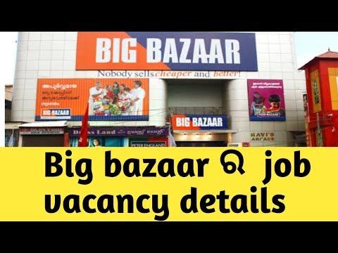 Big bazaar  ରେ job || Big Bazaar job details in odia || odisha