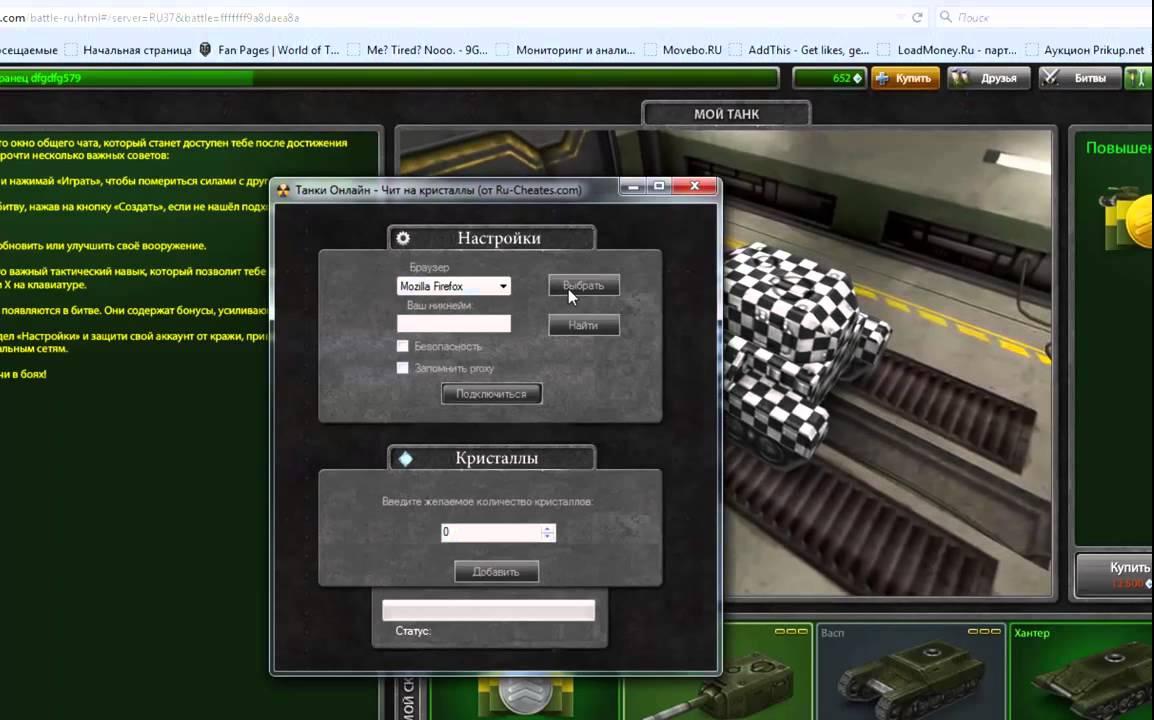 скачать игру танки онлайн много денег
