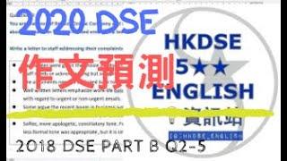 [2020 DSE英文 必勝] Paper 2 Writing: 核心審題技巧--Content, Language全面加分必學