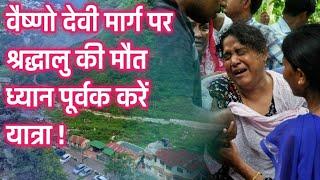 वैष्णो देवी : मार्ग पर श्रद्धालु की मौत ध्यान पूर्वक करें यात्रा ! 26-07-2021