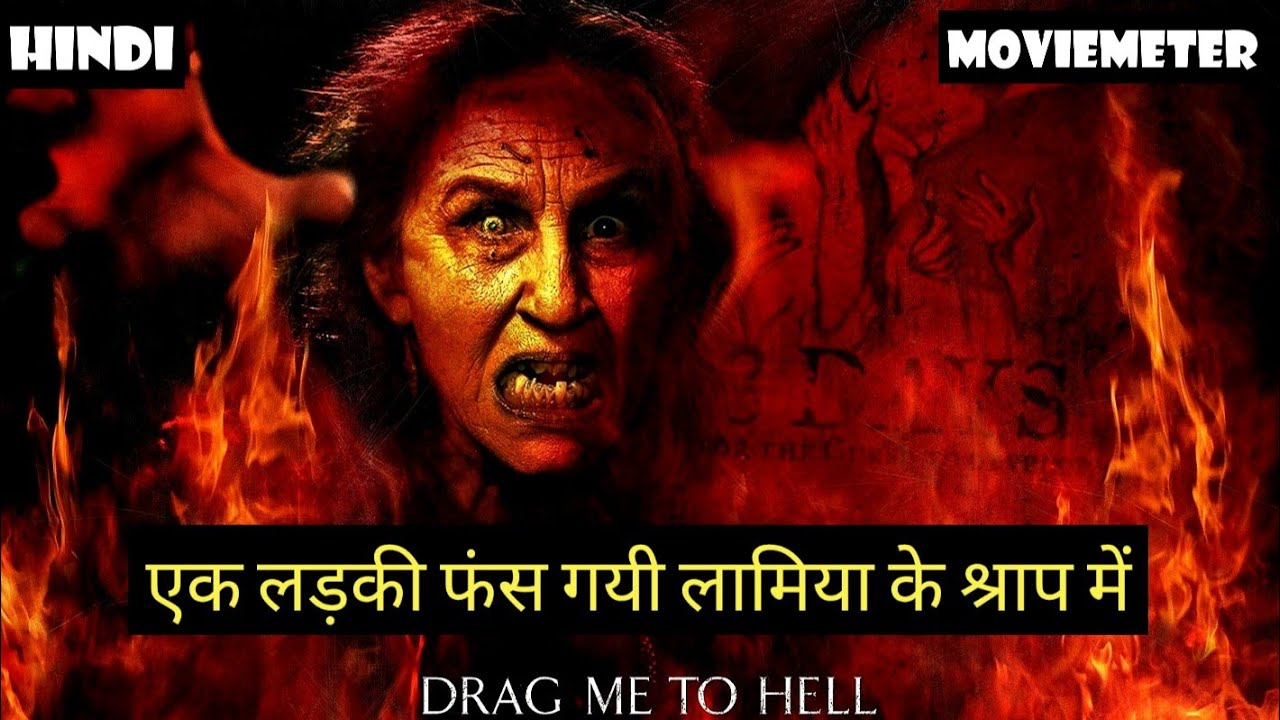 Download Drag Me To Hell Movie Explained in Hindi | Drag Me To Hell 2009 Movie Explained in Hindi