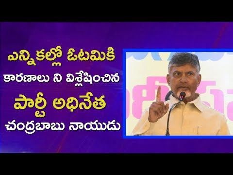 Chandrababu Naidu comments about reasons for failure in Elections | Latest Updates