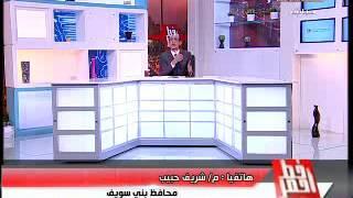 شاهد..محافظ بني سويف: حريص على التواصل مع المواطنين