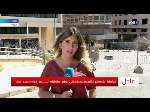 لبنان| مراسلة الغد: وزير الخارجية ناصيف حتي يسلم استقالته إلى رئيس الوزراء