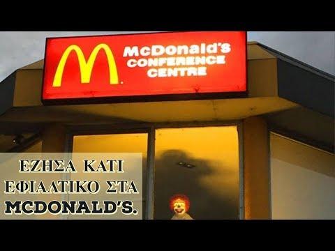 Έζησα κάτι εφιαλτικό στα McDonald's.  – Ιστορία.