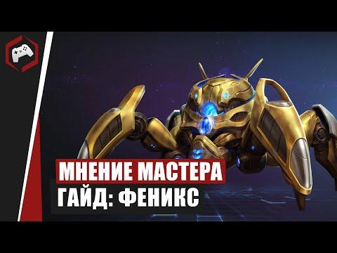 видео: МНЕНИЕ МАСТЕРА: «shtutik» (Гайд - Феникc) | heroes of the storm