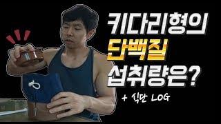 [식사LOG] 키다리형 근비대를 위한 식단의 변화::하루 단백질 섭취량은??