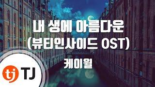 [TJ노래방] 내생에아름다운(뷰티인사이드OST) - K.Will / TJ Karaoke