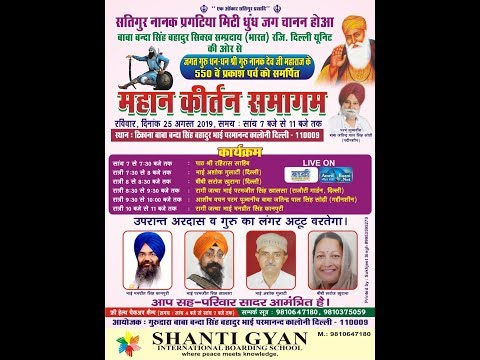 Live-Now-Gurmat-Kirtan-Samagam-From-Bhai-Parmanand-Colony-Delhi-25-August-2019