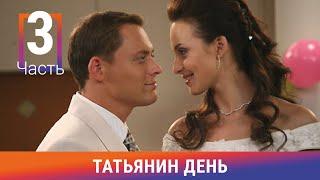 Татьянин день Часть 3 Сериал Комедийная Мелодрама Амедиа