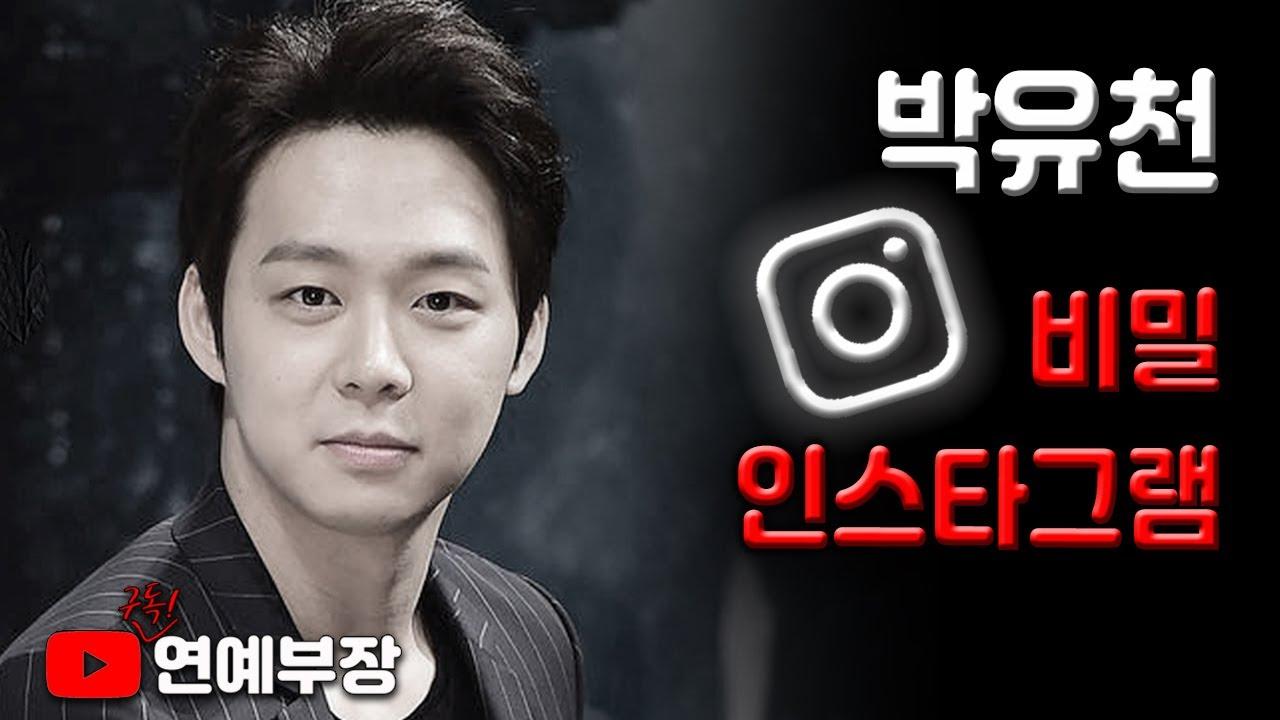 박유천의 비밀 인스타그램