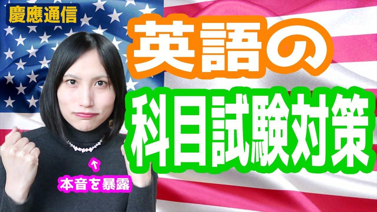 【慶應通信】英語の科目試験対策について - YouTube