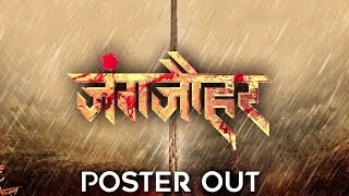 JUNGJAUHAR - OFFICIAL TEASER | जंगजौहर | Mrinal K, Chinmay M | Digpal L| Coming Soon | Marathi Movie