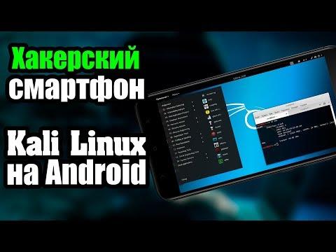 [Kali NetHunter] Возможности Kali Linux на Android | UnderMind