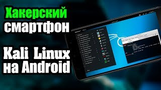 Хакерский смартфон | Kali Linux на Android | NetHunter | UnderMind