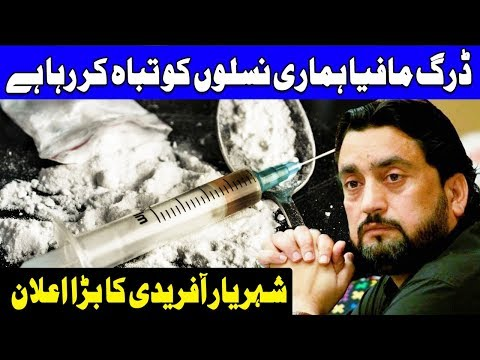 Another Big Statement Of Shehryar Afridi Against Drug Mafia | 18 December 2018 | Dunya News