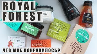 ROYAL FOREST Полезные сладости! Дегустирую вкусняшки