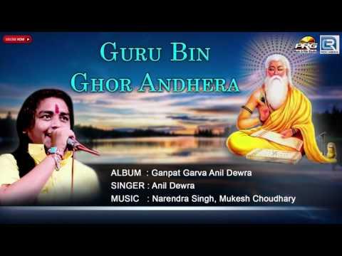 Guru Bin Ghor Andhera | Anil Dewra | Rajasthani Bhajan | Audio Song 2017 | Satguru Bhajan
