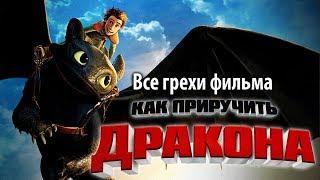 """Все грехи фильма """"Как приручить дракона"""""""
