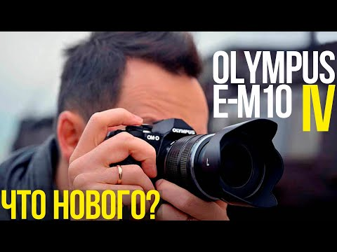 Olympus OM-D E-M10 Mark IV обзор и тест   Компактная беззеркальная камера для туризма и влога