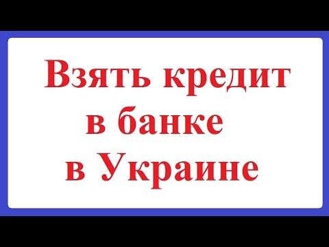 Взять кредит в банке в Украине