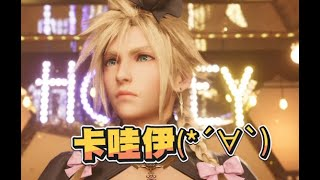 【魯蛋精華】克勞子 -4/11 PS4 Final Fantasy VII Remake