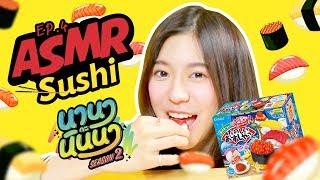 ทำเองชิมเอง #ASMR ขนมซูชิญี่ปุ่นสไตล์นินน่า l นานากะนินน่า Season 2 EP.4  [Full]