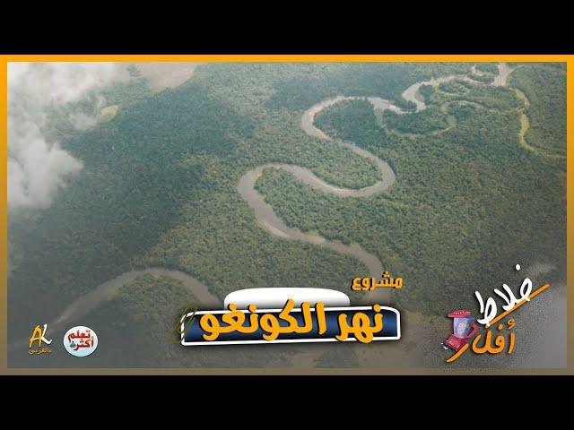 مشروع نهر الكونغو - الحلم المصري بعيد المنال