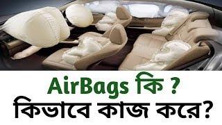 airbags কি? কিভাবে কাজ করে? || what is airbag? how does it work?